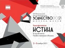 Лауреаты фестиваля «Зодчество-2021»